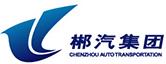 湖南郴州汽车运输集团有限责任公司
